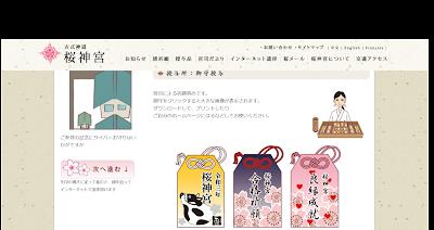 桜神宮のオンライン参拝・お守り