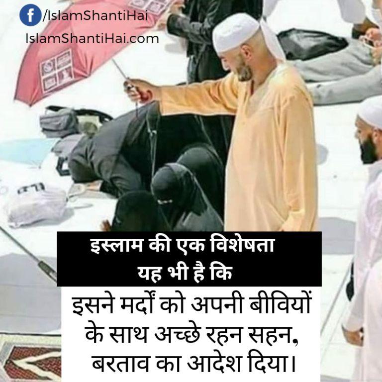 Islam ki ek Visheshta yah bhi hai ke isne Mardo ko apni biwiyo ke sath acche rehne sahan, bartaw ka aadesh diya...