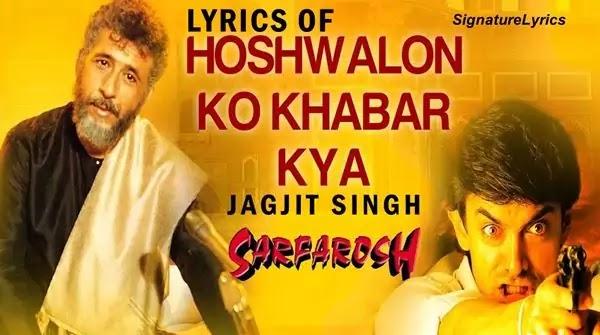 Jagjit Singh - Hoshwalon Ko Khabar Kya Lyrics - From Sarfarosh