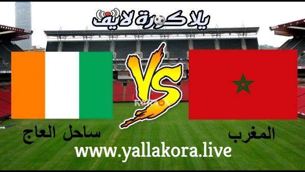 مشاهدة مباراة المغرب ضد ساحل العاج بث مباشر اليوم 28/6/2019 كأس الأمم الأفريقية