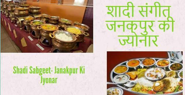 Shadi Sangeet- Janakpur Ki Jyonar