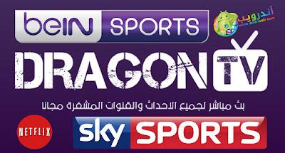 تطبيق DRAGON TV apk, تحميل برنامج التنين بلس, Dragon IPTV كود التفعيل 2020, تنزيل التنين, كود تفعيل برنامج dragon IPTV 2020, برنامج التنين الأصفر, التنين بلس 2020, كود تفعيل برنامج التنين 2020, كود تفعيل dragon iptv 2020