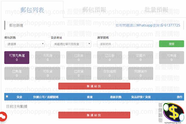 Shipbao集運下單集運及付款