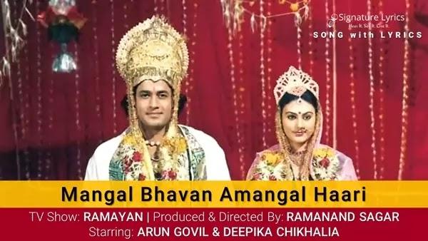 Mangal Bhavan Amangal Haari - Ramayan Title Song Lyrics