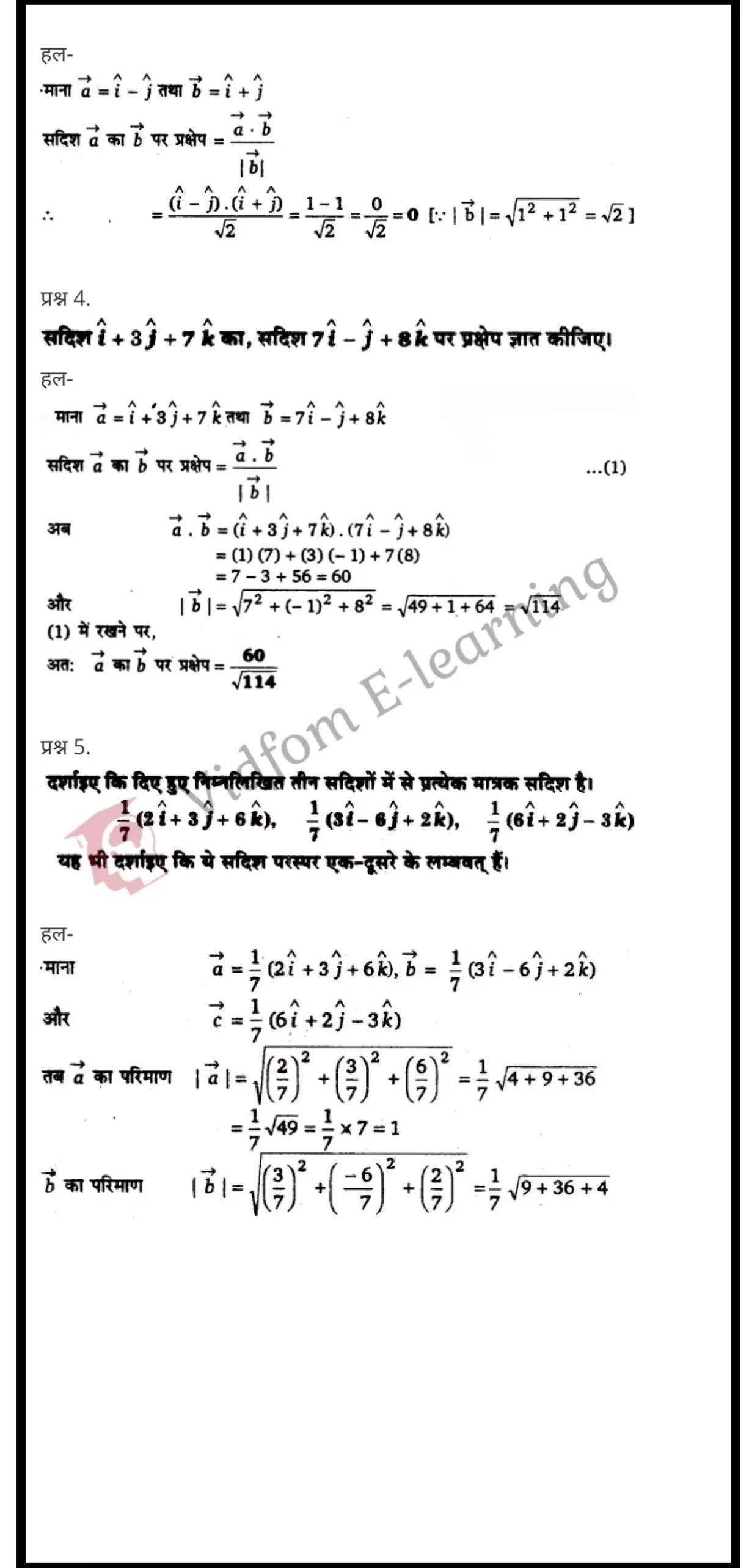 class 12 maths chapter 10 light hindi medium 10