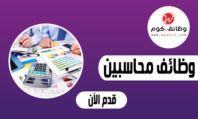 وظائف محاسبين اليوم في مصر 2021 قدم لها على وظائف . كوم