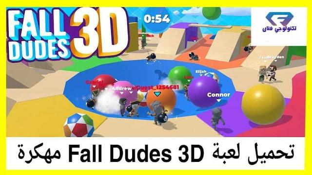 تحميل لعبة fall dudes 3d مهكرة للاندرويد احدث اصدار 2020