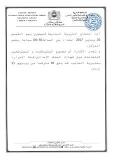 جهة فاس مكناس إعلان عن موعد إجراء امتحانات نيل شهادة السلك الإعدادي