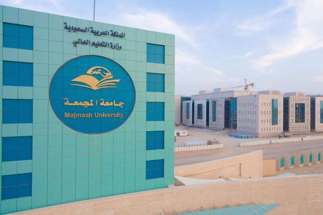 منح بكالوريوس في جامعة المجمعة بالمملكة العربية السعودية