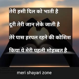 https://merishayarizone.blogspot.com/2021/05/impress-karne-wali-shayari-girlfriend.html