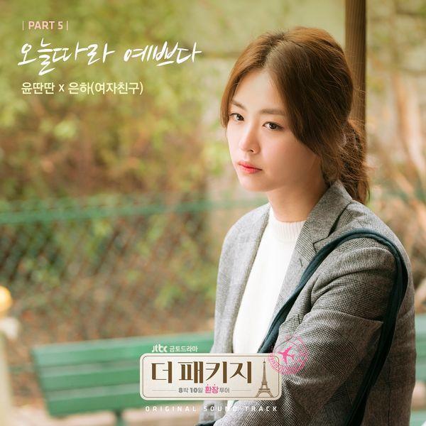 Lirik Lagu Yoon Ddan Ddan & Eunha - You Look Nice Today (오늘따라 예쁘다)