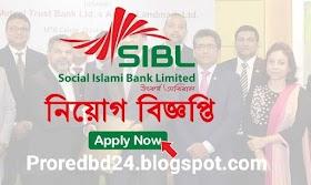 Social Islami Bank Limited Job Circular 2021