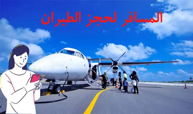المسافر لحجز الطيران