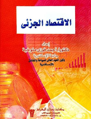 كتاب الاقتصاد الجزئي
