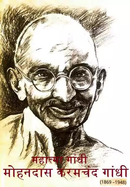 Mahatma Gandhi महात्मा गांधी