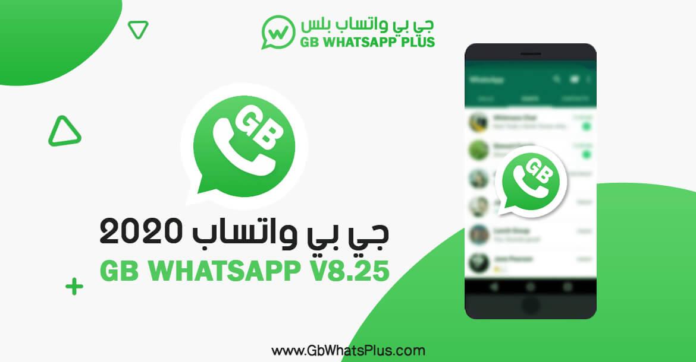 تحميل جي بي واتساب 2020 - Official GB Whatsapp