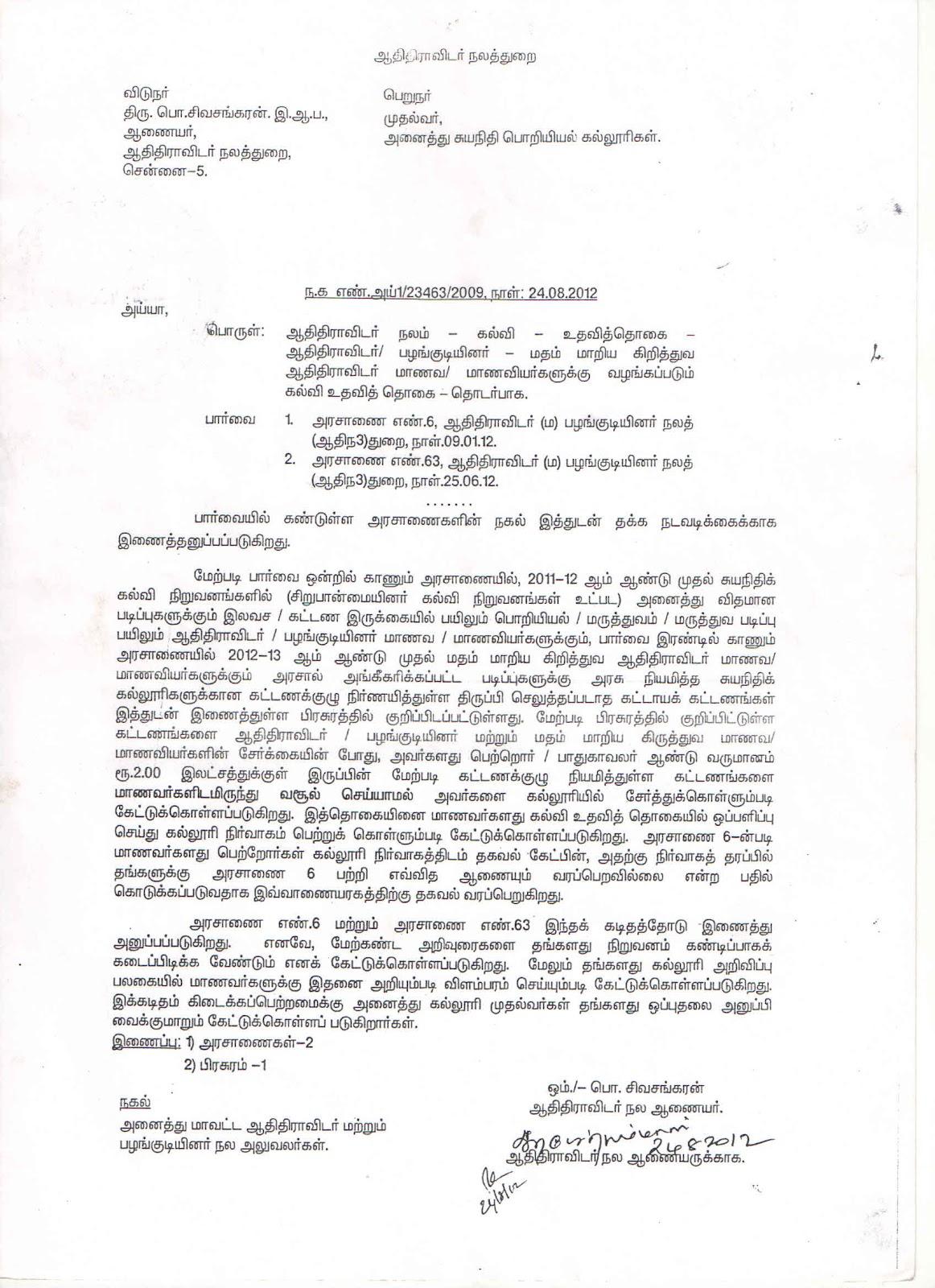 COMMUNIST STUDY CIRCLE: Tamil Nadu government Post-Matric