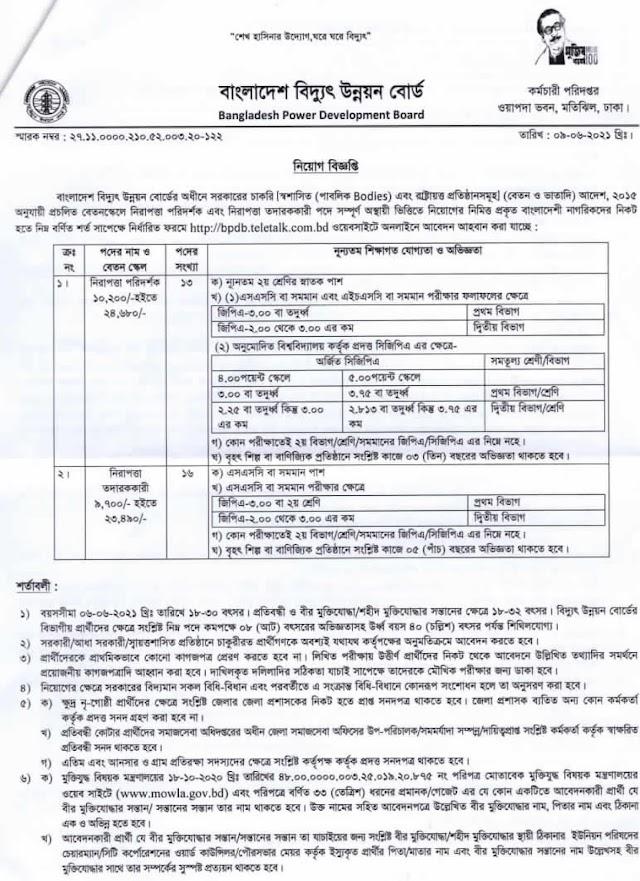 Bangladesh Power Development Board (BPDB) Job Circular