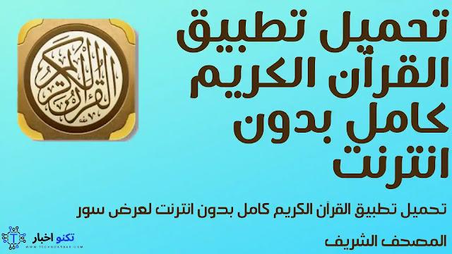 تحميل تطبيق القرآن الكريم كامل بدون انترنت لعرض سور المصحف الشريف