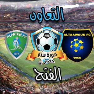 نتيجة مباراة التعاون والفتح اليوم الجمعة 10-1-2020 الجولة ال14 من الدوري السعودي للمحترفين