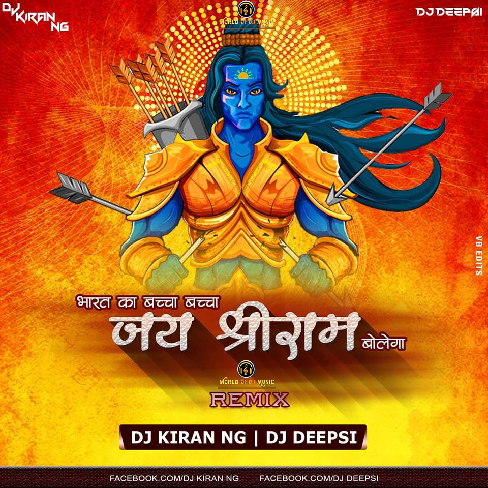 jai sri ram dj remix mp3 songs download