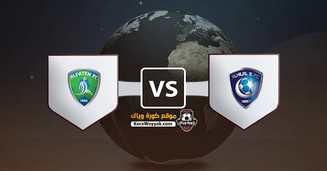 نتيجة مباراة الهلال والفتح اليوم الخميس 3 ديسمبر 2020 في الدوري السعودي