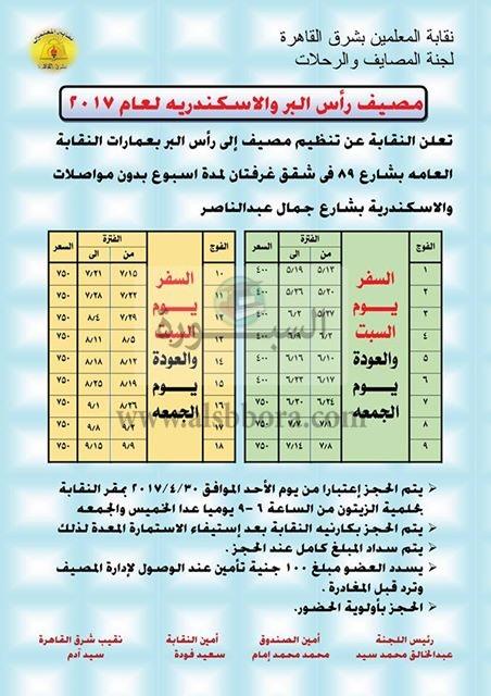 نقابة المعلمين - المدرسين  مصايف رأس البر والاسكندرية 2018