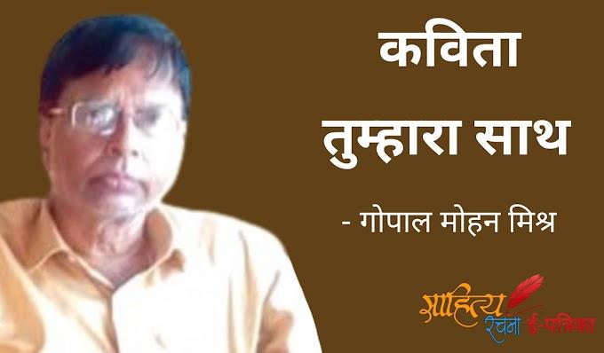 तुम्हारा साथ - कविता - गोपाल मोहन मिश्र