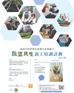 計劃推介 : 魚菜共生義工培訓計劃 (第三期)