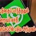WhatsApp is rolling out disappearing photos feature