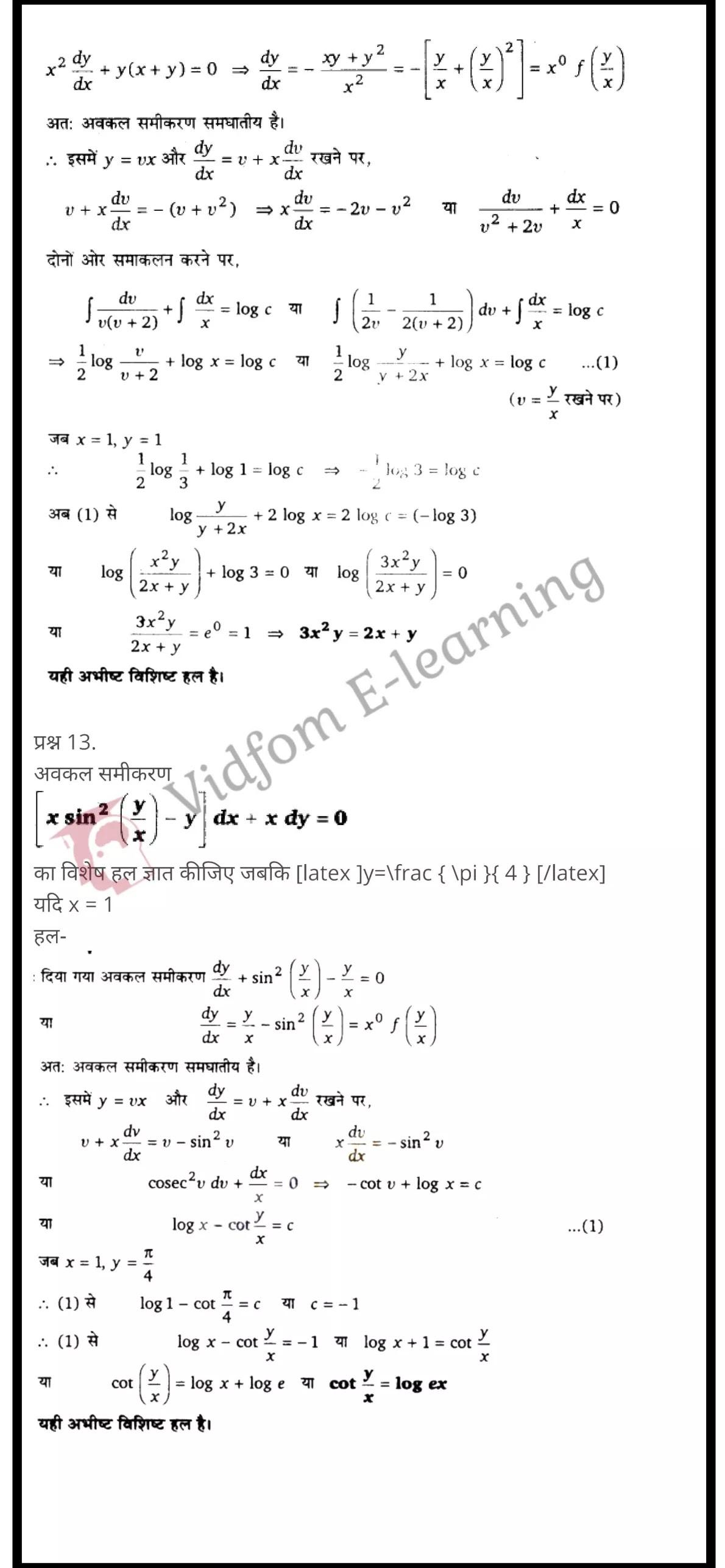 class 12 maths chapter 9 light hindi medium 29