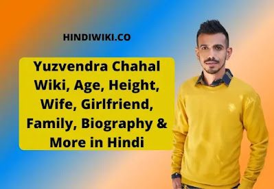 Yuzvendra Chahal Wiki, Age, Height, Wife, Girlfriend, Family, Biography & More in Hindi