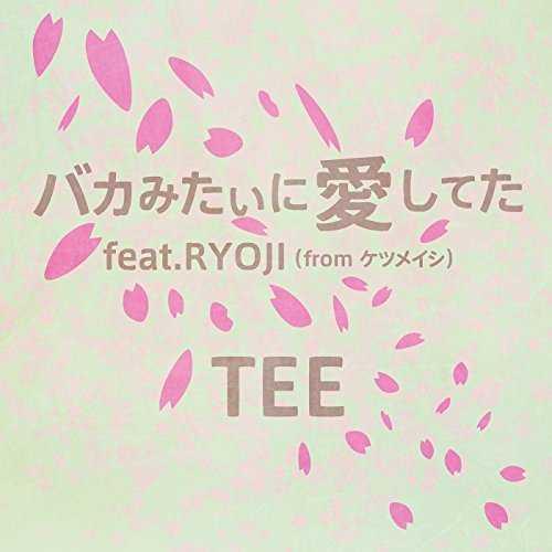 [MUSIC] TEE – バカみたいに愛してた feat. RYOJI (from ケツメイシ) (2015.03.25/MP3/RAR)