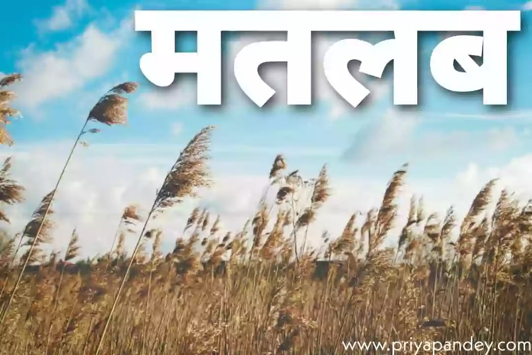 Matlab Best Hindi Thoughts 2021 Hindi Poem, Poetry, Quotes, कविता, Written by Priya Pandey Author and Hindi Content Writer. हिंदी कविताएं, Thoughts , सुविचार