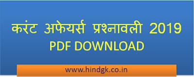हिन्दी करेंट अफेयर्स प्रश्नावली PDF DOWNLOAD