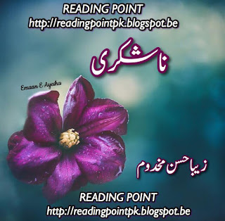 Na Shukri by Zeba Hasan Makhdoom Online Reading