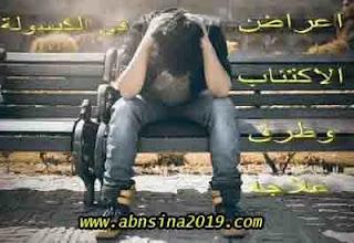 اعراض الاكتئاب وطرق علاجه Depression
