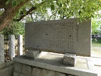 和田賢秀公墓