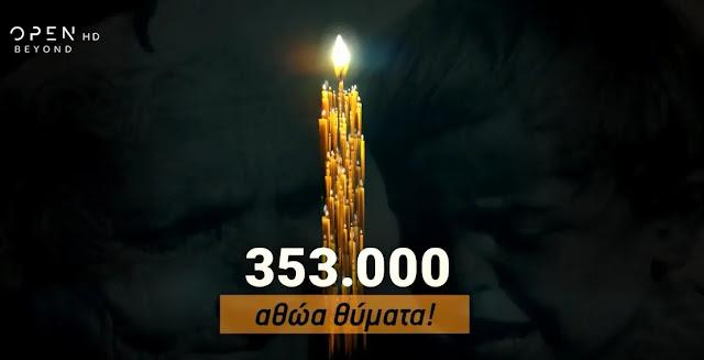 «353.000 αθώα θύματα! Δεν ξεχνούμε!»: Εκπομπή του ΟPEN αφιερωμένη στα θύματα της Γενοκτονίας των Ελλήνων του Πόντου