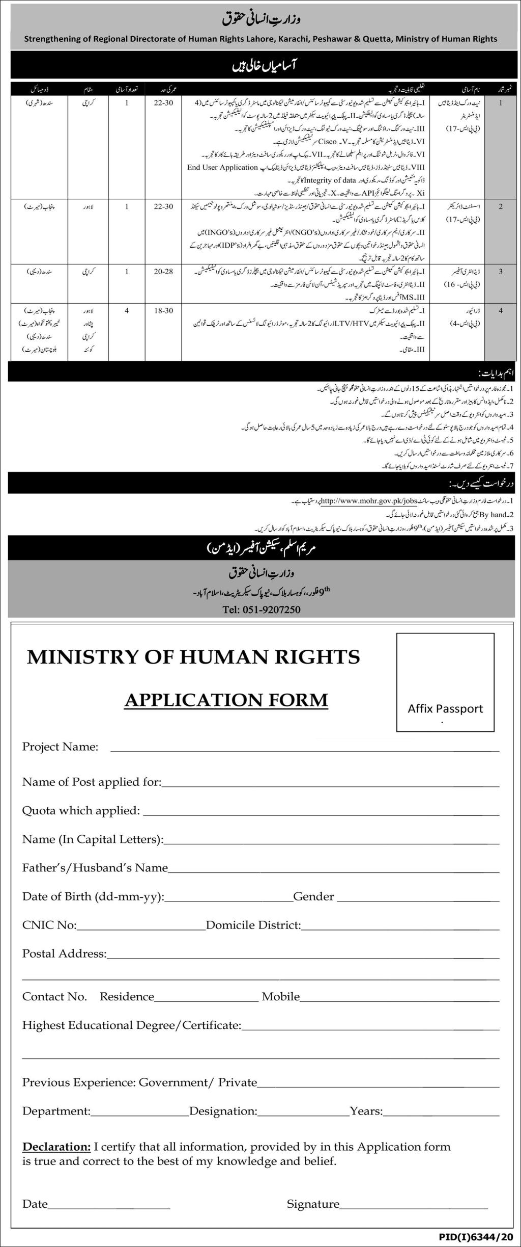 Ministry of Human Rights MOHR Jobs 2021 for Network & Database Administrator, Assistant Director, Data Entry Officer, LTV Driver and HTV Driver