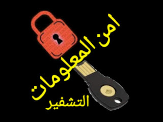 امن المعلومات