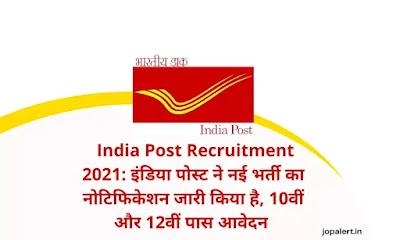 India Post Recruitment 2021: इंडिया पोस्ट ने नई भर्ती का नोटिफिकेशन जारी किया है, 10वीं और 12वीं पास आवेदन