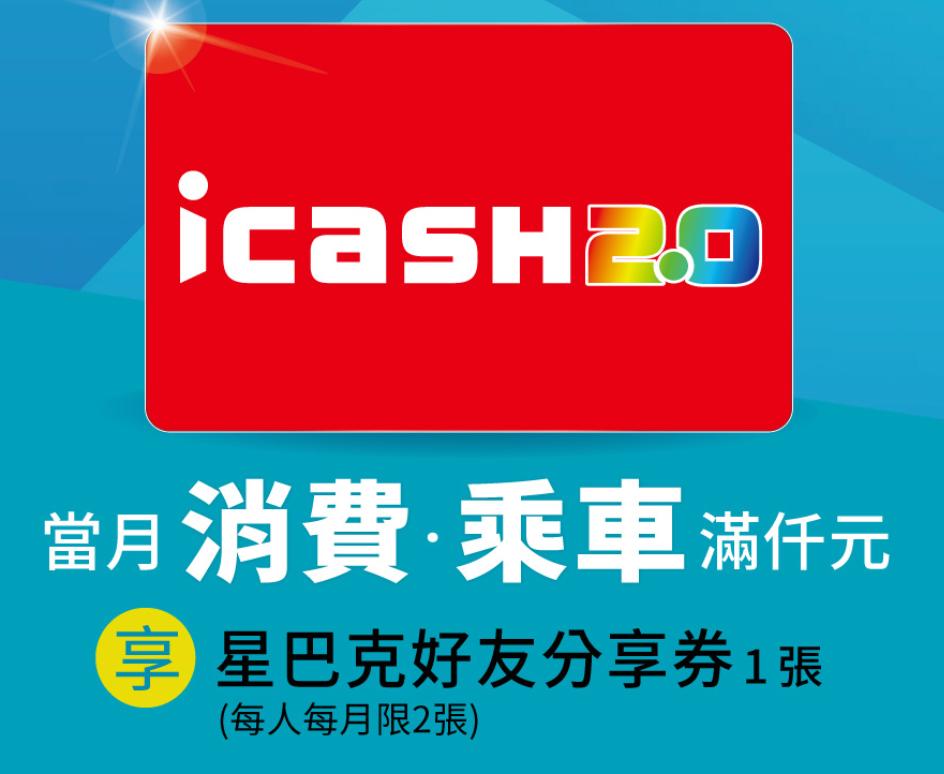【icash】當月消費、乘車滿千元,送星巴克好友分享券