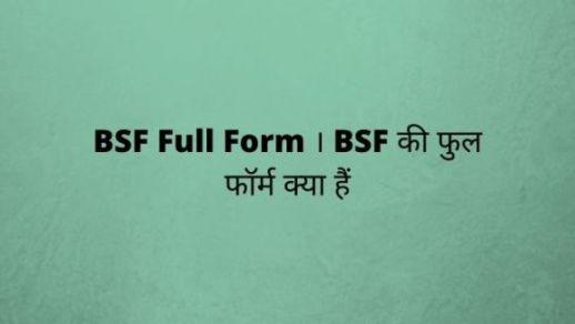 BSF Full Form । BSF की फुल फॉर्म क्या हैं