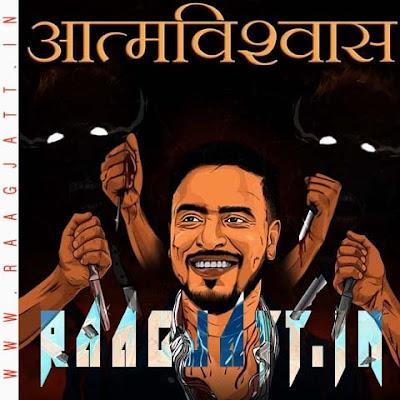 Aatmvishvas by Badshah lyrics