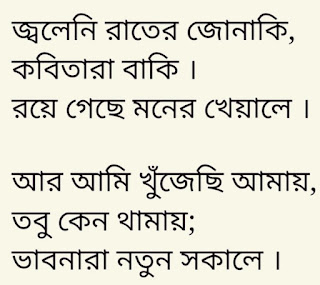 Chhayapoth Lyrics