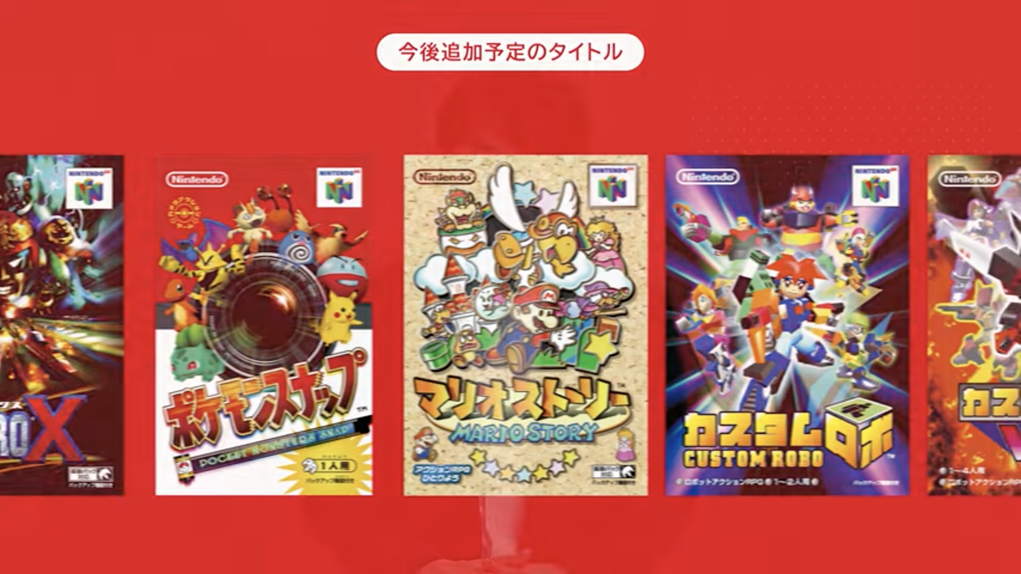 Custom Robo Coming to NSO Nintendo 64 Line-up in Japan