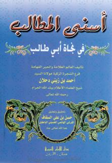 asnal mathalib download pdf karya syaikh zaini dahlan