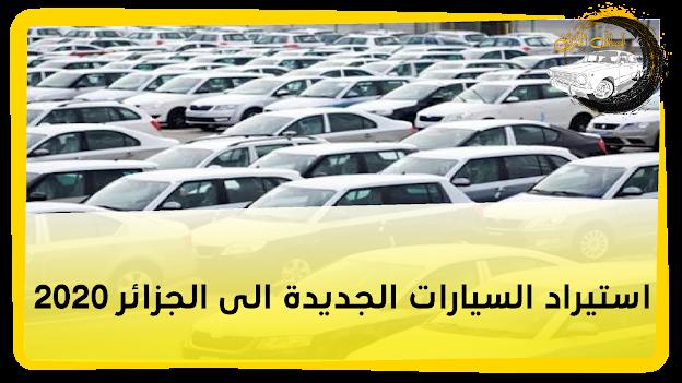 أهم تصريحات وزير الصناعة خاص بـ استيراد السيارات الجديدة الى الجزائر 2020
