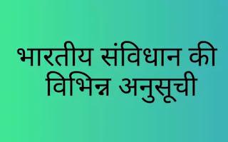 Bhartiya Samvidhan Anusuchiya